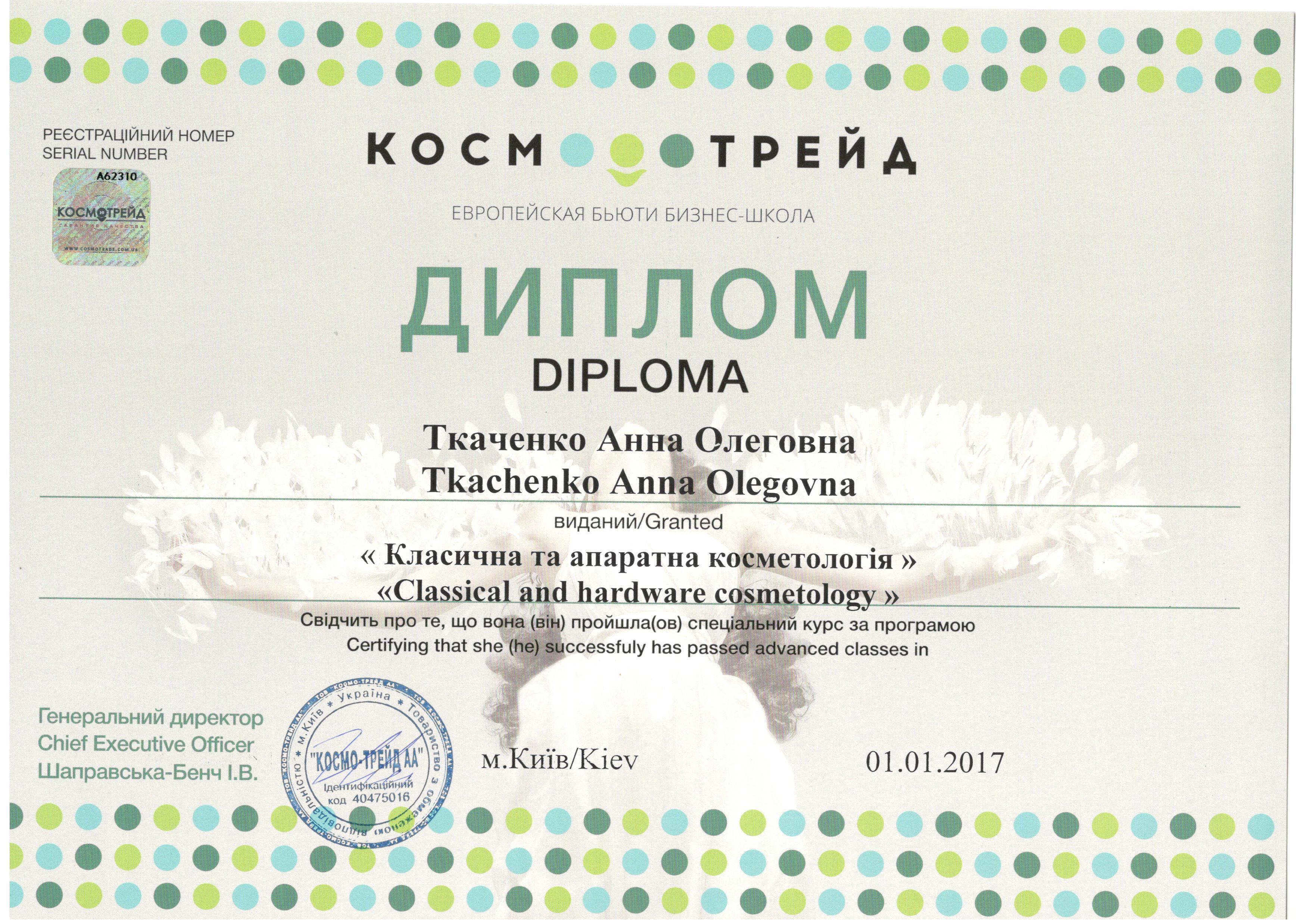 Сертификация косметологов для работы в салоне обязательная и добровольная сертификация сравнение