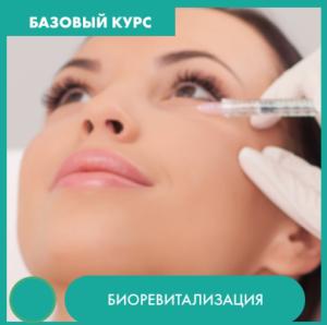 Курсы косметологии биоревитализация