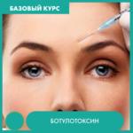 Курсы косметологии коррекция морщин