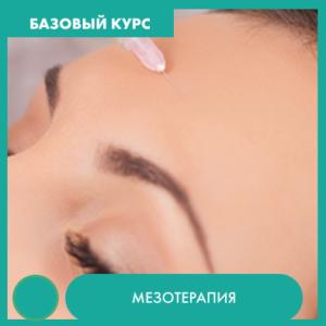 Курсы косметологов мезотерапия