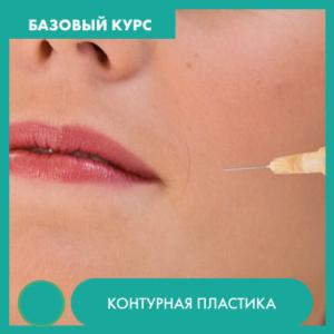 Курсы косметологии контурная пластика