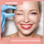 Курсы косметологии инъекции