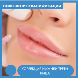 Курсы косметологии увеличение губ