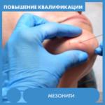 Курсы косметологии мезонити