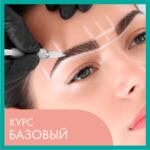 Курс перманентного макияжа Базовый