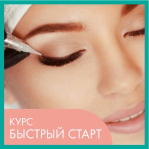 Ускоренный курс перманентного макияжа