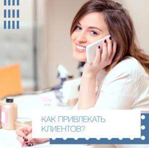 Как привлекать клиентов в салон красоты